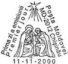 № CF117 - Christmas - 2000 Years Since the Birth of Jesus Christ 2000