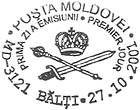 First Day Cancellation | Princes of Moldavia (V)