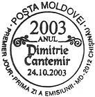 № CF151 - Year of Dimitrie Cantemir 2003