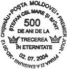 № CF157 - 500 Years Since the Death of Ştefan cel Mare 2004