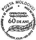 № CF159 - 60th Anniversary of the Jassy-Kishinev (Iaşi-Chişinău) Offensive During The Second World War 2004