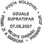 «State Arms» Stamps of 1993 - Surcharged