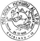 № CF20 - Moldovan Membership of the Universal Postal Union (UPU) 1992