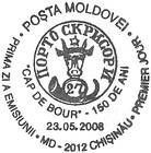 № CF204 - 150th Anniversary of the «Cap de Bour» Stamps of the Moldavian Principality 2008