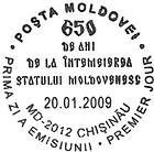 First Day Cancellation   650 Years Since the Foundation of the State of Moldavia
