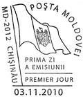 № CF248 - 20th Anniversary of the Adoption of the State Flag and Arms of the Republic of Moldova