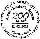 First Day Cancellation | Struve Geodetic Arc - 200th Anniversary