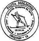 № CF36 - Winter Olympic Games, Lillehammer 1994 1994