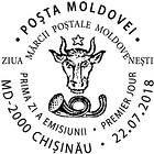 № CF382 - Moldovan Postage Stamp Day 2018