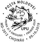 First Day Cancellation | Universal Postal Union (UPU) - 145th Anniversary