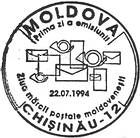 № CF45 - Moldovan Postage Stamp Day