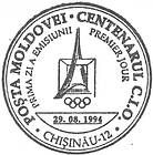 № CF47 - Centenary of the International Olympic Committee 1994