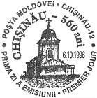 First Day Cancellation | 560th Anniversary of Chişinău City