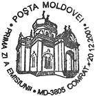 № CFP103 - Counties of Moldova 2001