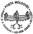 № CFP104 - Counties of Moldova 2001