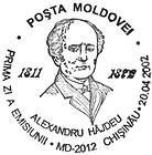 № CFP106 - Alley of Classical Romanian Literature (III)