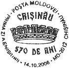 № CFP125 - Chișinău City - 570th Anniversary