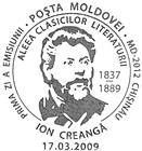 № CFP131 - Alley of Classical Romanian Literature (VII) 2009