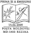 № CFP137 - Mihai Eminescu - Statues and Busts (II)