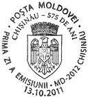 № CFP151 - Chișinău City - 575th Anniversary 2011