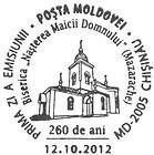 Church of the Virgin Birth (The Mazarache Church), Chișinău - 260th Anniversary