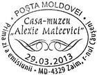 № CFP161 - House-Museum of Alexie Mateevici - 25th Anniversary 2013
