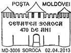 № CFP162i - Soroca Fortress - 470th Anniversary 2013