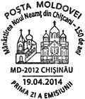 First Day Cancellation   Monastery at Noul Neamţ in Chiţcani - 150th Anniversary