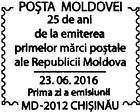 First Postage Stamps of the Republic of Moldova - 25th Anniversary