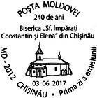 № CFP201 - Church of Emperor Saints Constantine and Elena in Chisinau - 240th Anniversary 2017