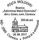 № CFP202 - Church of the Assumption of the Virgin in Goian, Ciorescu - 200th Anniversary 2017