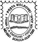 № CFP89 - Zemstvo (Local) Postage Stamps of Soroca - 120th Anniversary 1999
