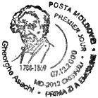 № CFP94 - Alley of Classical Romanian Literature (II): Gheorghe Asachi