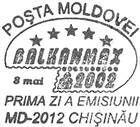 № CFU137 - «BALKANMAX 2002» International Philatelic Exhibition 2002