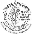 10th Anniversary of the Deaths of Musicians Doina and Ion Aldea-Teodorovici