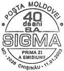 № CFU147 - 40th Anniversary of the «SIGMA» Corporation 2003