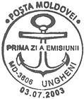 № CFU153 - 35th Anniversary of Ungheni River Port 2003