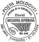№ CFU157 - 80th Anniversary of the Newspaper «Moldova Suverană» 2004
