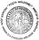 № CFU159 - National Philatelic Exhibition - 500th Anniversary of the Death of Ștefan cel Mare 2004