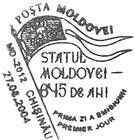 № CFU160 - 645 Years Since the Foundation of the First Moldovan State 2004
