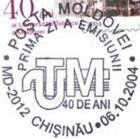 № CFU161 - 40th Anniversary of the Technical University of Moldova 2004