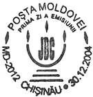 № CFU163 - 90th Anniversary of the American-Jewish Joint Distribution Committee in Moldova
