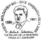 № CFU173 - 125th Birth Anniversary of Mihail Sadoveanu 2005