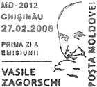 № CFU177 - 80th Birth Anniversary of Vasile Zagorschi 2006