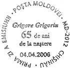 № CFU179 - 65th Birth Anniversary of Grigore Grigoriu 2006