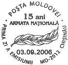 15th Anniversary of the National Army of Moldova