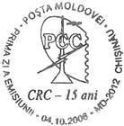 № CFU192 - 15th Anniversary of the Regional Commonwealth in the Field of Communications (RCC) 2006