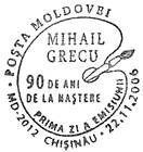 № CFU194 - 90th Birth Anniversary of Mihail Grecu 2006