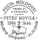 № CFU195 - 410th Birth Anniversary of Petru Movilă 2006