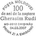 № CFU200 - 100th Birth Anniversary of Gherasim Rudi 2007